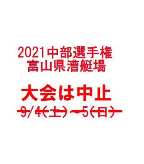 2021中部選手権(9/4富山)は中止