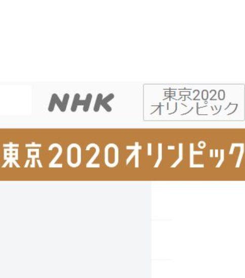 東京五輪ボート競技(見逃し配信動画)