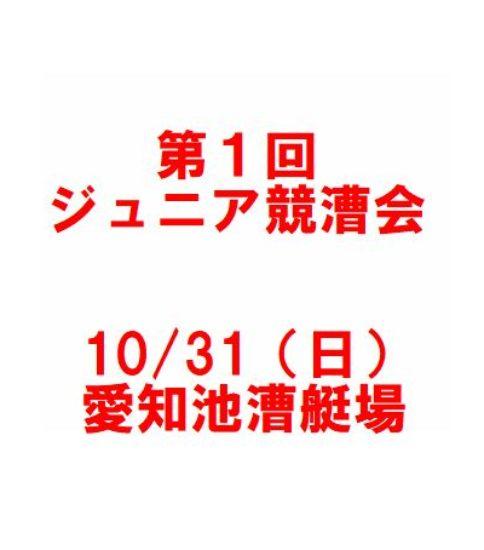 第1回 ジュニア競漕会(10/31日・愛知池)