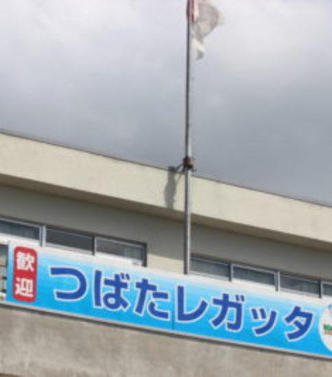 U15つばたレガッタ(6/27)開催のお知らせ