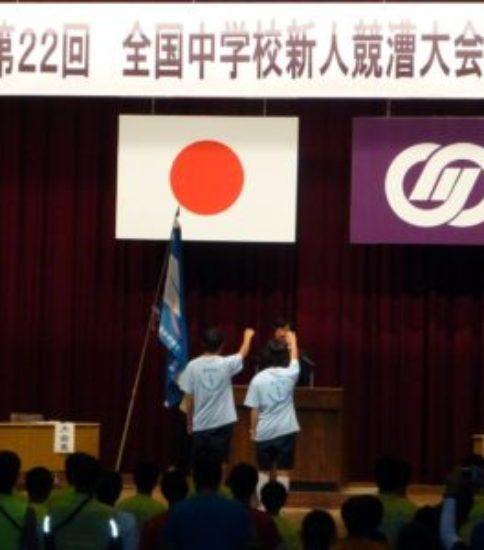 全国中学校新人競漕大会